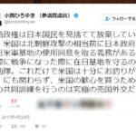 「朝貢」「売国」民進党・小西議員が日米共同訓練に怒りの連投「指導したい」野田発言に効果なし?